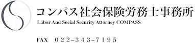 コンパス社会保険労務士事務所